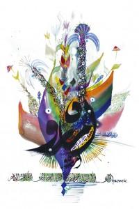 Exposition calligraphie : Amazonie
