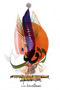 Exposition calligraphie : La Bienveillance