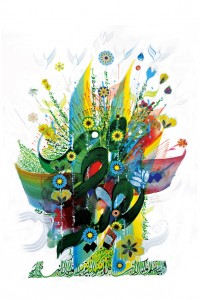 Exposition calligraphie : La Nature