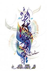 Exposition calligraphie : Le Bonheur